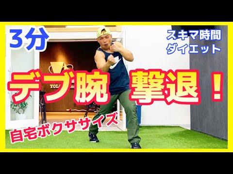 【二の腕痩せボクシング】自宅で簡単!脂肪燃える有酸素運動
