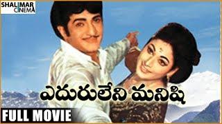 Eduruleni Manishi Telugu Full length Movie || NTR,Vanisree,Kanta Rao