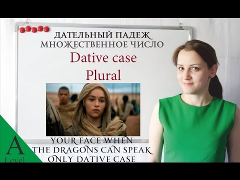 25. Russian Grammar: