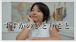 今日の動画▽ みなさんこんにちは!Suzukaです:) 今日から始まりました、すずかのひとりごと。 この動画は気が向いた時にひたすらにひとりごとをいう動画です;) すずかの ...