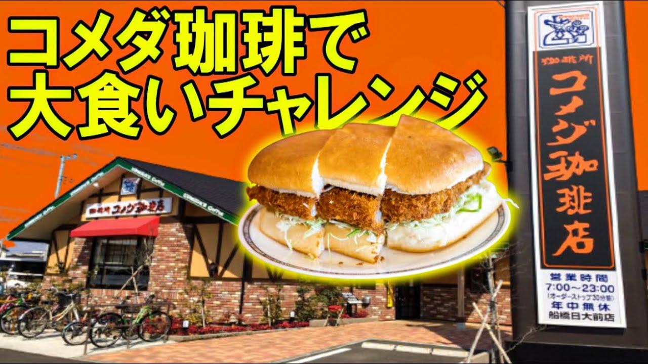 【大食い】コメダ珈琲で大食いチャレンジ!一番カロリーが高い商品を朝から注文してみた。