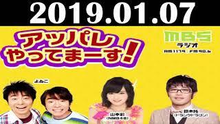 2019 01 07 アッパレやってまーす!よゐこ 山本彩(NMB48) 鈴木拓(ド...