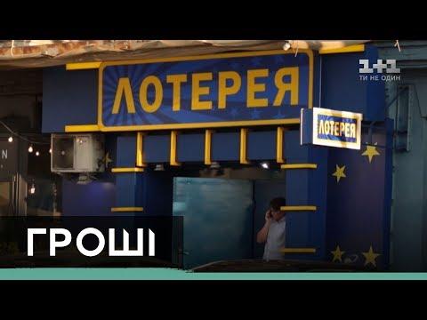 Як працює лотерейний бізнес та хто стоїть за азартними клубами в Україні | Гроші