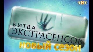 Битва экстрасенсов 19 сезон (2018) смотреть онлайн