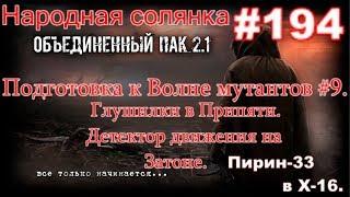 STALKER НС ОП 2.1 #194. Глушилки в Припяти. Распыляем Пирин-В3 в Х-16 и Детектор Движения на Затоне.