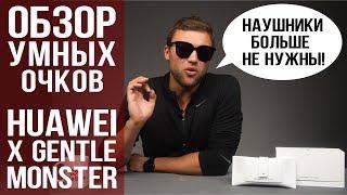 Умные очки Huawei X Gentle Monster   будущее наступило  Обзор от Wellfix - Видео от WellFix