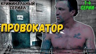 Криминальный фильм про месть ворам  Провокатор  1 4 серии криминальные сериалы русские  новинки