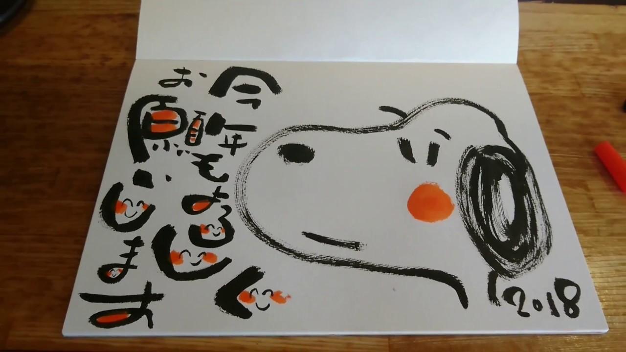 年賀状 手書き 筆 筆ペン 簡単 書き方 犬 戌 干支 2018年 すぐ書ける 今年もよろしくお願いします スヌーピーっぽい?