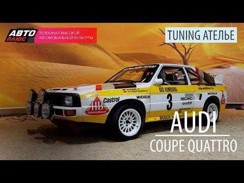 Тюнинг Ателье - Audi Coupe Quattro - АВТО ПЛЮС
