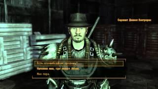 Fallout New Vegas 18 БС
