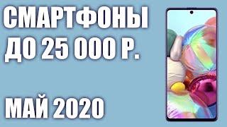 ТОП—7. Лучшие смартфоны до 25000 рублей. Апрель 2020 года. Рейтинг!