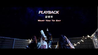 [THAISUB] PLAYBACK(플레이백) -  Want You To Say(말해줘)