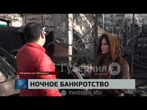 Автосервис загорелся на улице Павловича в Хабаровске. MestoproTV