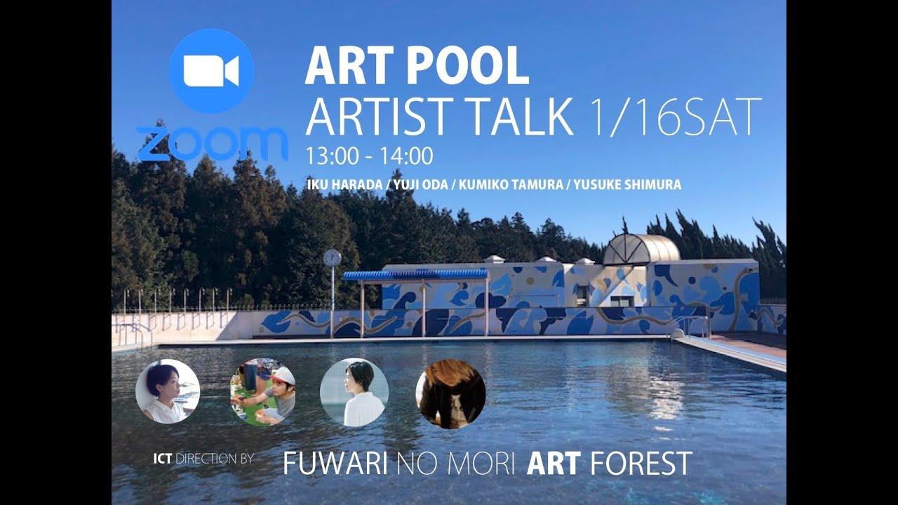 ふわりの森 ARTPOOL ARTIST TALK
