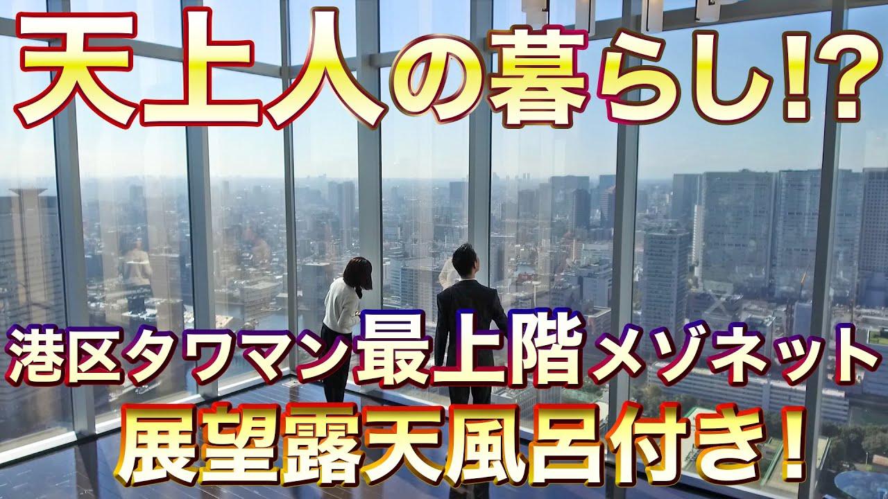 東京 高級マンション ランキング