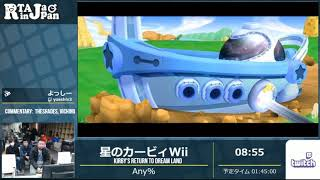 Kirby's Return to Dream Land Speedrun by Yosshi. RTA in Japan Marathon 2017