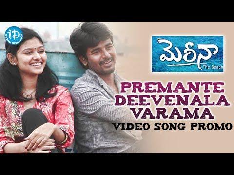 Premante Deevenala Varama Song Promo - Marina Movie - Siva Karthikeyan - Oviya - Jayaprakash