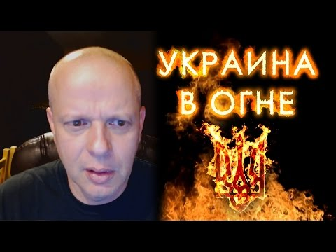 'УКРАИНА В ОГНЕ' - Американский профессор (мысли о фильме)