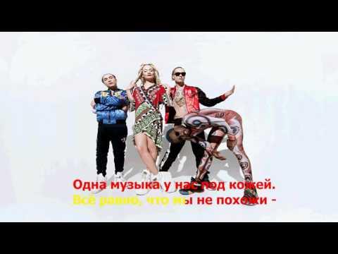 Quest Pistols Show - Непохожие ( lyrics , текст песни )