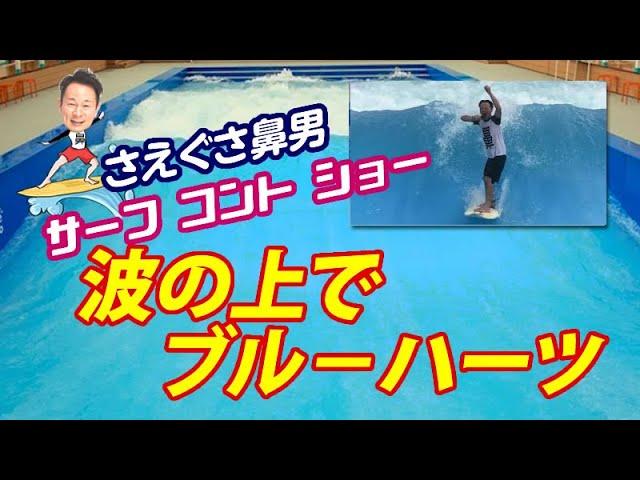 【さえぐさ鼻男】波の上でブルーハーツ【サーフコント】