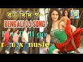 NEW BENGALI DJ REMIX ..DANCE HANGAMA SPECIAL mp4,hd,3gp,mp3 free download NEW BENGALI DJ REMIX ..DANCE HANGAMA SPECIAL