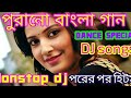 Bangla Dj Audio Mp3 Song Free Download