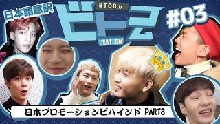 【BTOB】ビトコム#3〜日本プロモーションビハインドPART3【日本語意訳】