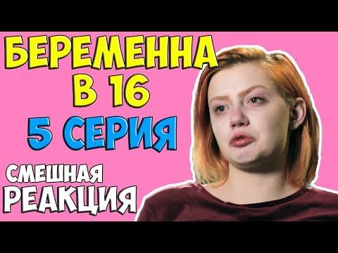 Беременна в 16 Россия 5 серия   Смешная реакция
