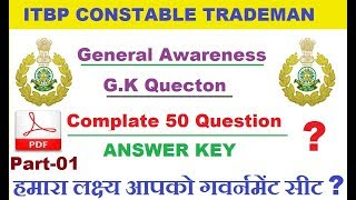 ITBP Constable Trademan Exam 2019 Live Calss General Awearness G K Part No 01