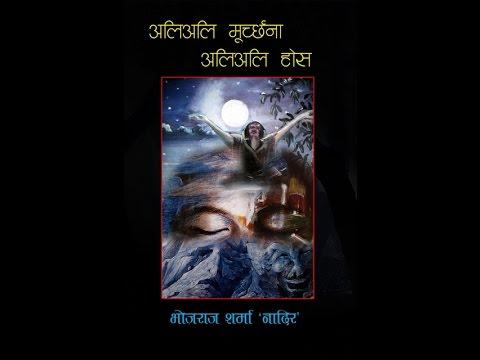Gajal concert - Bhoj Raj Sharma Nadir