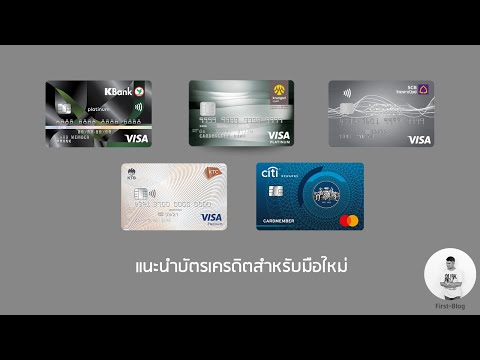 Money-104 แนะนำบัตรเครดิตสำหรับมือใหม่