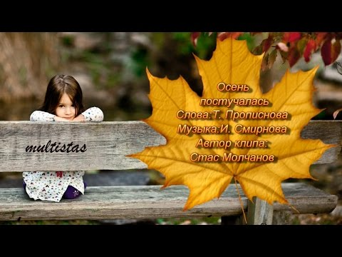 Барбарики -  Осень постучалась к нам