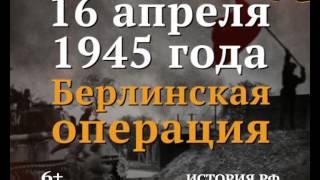 Памятные даты    16 апреля 1945г  Берлинская операция(, 2015-04-30T09:50:09.000Z)