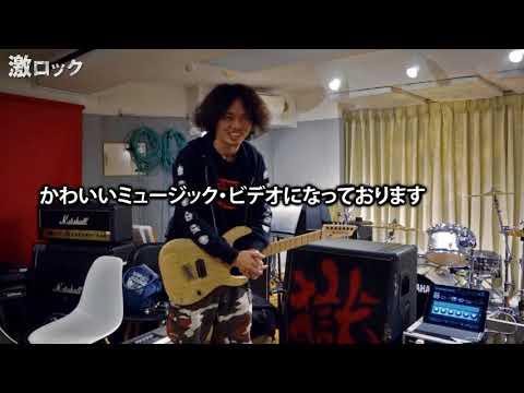 打首獄門同好会、ニュー・シングル『冬盤』リリース!―激ロック 動画メッセージ