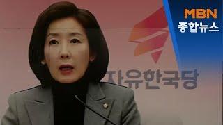 한국당 최고위, 나경원 임기 연장 불허…강석호는 '출마 선언'[MBN 종합뉴스]