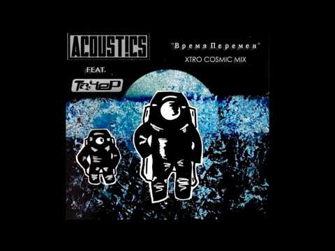 ACOUST!CS feat. Tакер - Время Перемен
