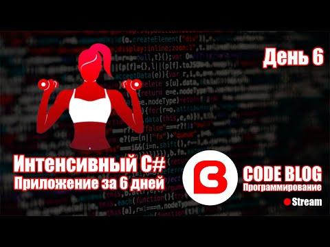 Практическое программирование C#. Интенсивный C#. Создаем фитнес-приложение. День 6