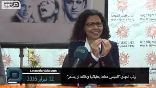 مصر العربية | رباب المهدي: