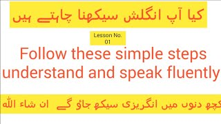 how to learn english fluently lesson 1