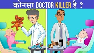 7 Majedar aur jasoosi paheliyan | Kaunsa Doctor Killer Hai ? | Riddles in hindi | Logical MasterJi