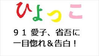 ひよっこ 第91回 「連続テレビ小説 ひよっこ Part1 (NHKドラマ・ガイ...