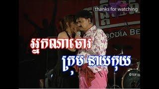 អ្នកណាចោរ ក្រុមកំប្លែង នាយកុយ-neay koy-khmer Comedy