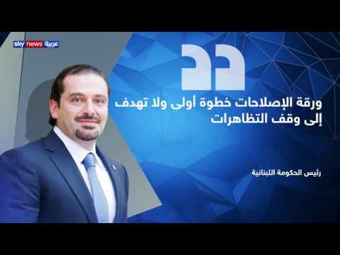 احتجاجات مستمرة في لبنان تطالب بالتغيير السياسي وترفض الخطة الحكومية  - نشر قبل 1 ساعة
