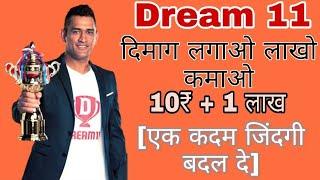 How to Earn money From Dreem11 || Fantastic Cricket Teem || इस एप्प से कमाये लाखो रुपए
