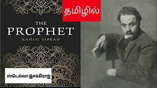 The Prophet | Khalil Gibran | Tamil | புத்தக பரிந்துரை | ஸ்டெல்லா இசக்கிராஜ்