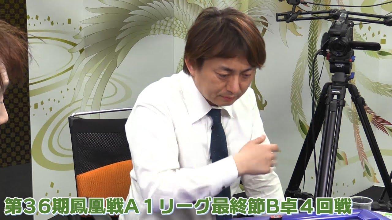 【麻雀】第36期鳳凰戦A1リーグ最終節B卓4回戦