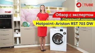 Видеообзор стиральной машины Hotpoint-Ariston RST 703 DW с экспертом «М.Видео»(Hotpoint-Ariston RST RST 703 DW – это модель с уменьшенными габаритами и увеличенным объёмом загрузки Подробнее – http://www..., 2016-01-21T16:42:30.000Z)