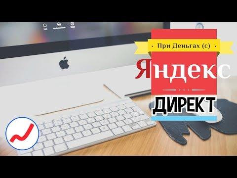 Яндекс Директ 2019. Заработок на настройке контекстной рекламы