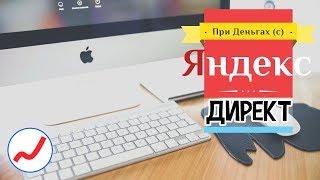 как зарабатывать на Яндекс Директ?
