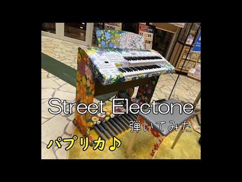 ストリート エレクトーン